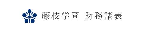 藤枝学園 財務諸表