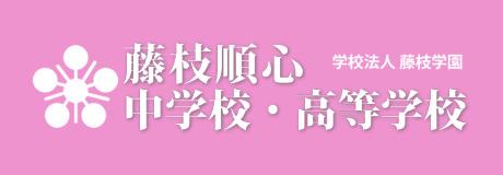 藤枝順心中学校・高等学校