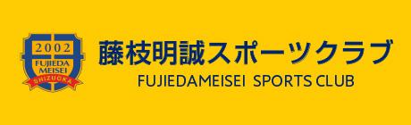 藤枝明誠スポーツクラブ