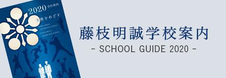 藤枝明誠学校案内