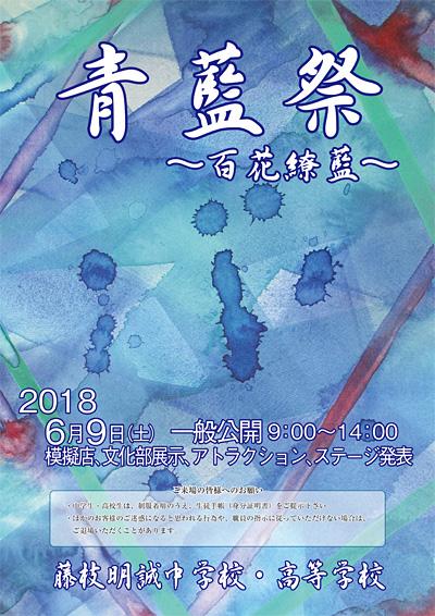 青藍祭〜百花繚藍〜