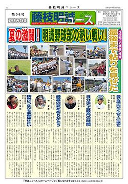 明誠ニュース 第94号