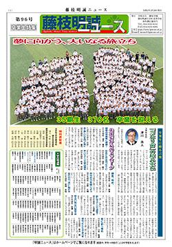 明誠ニュース 第96号