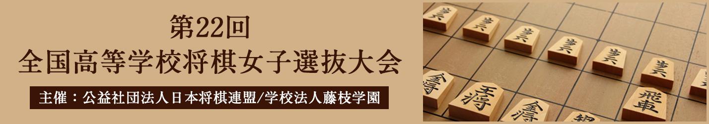 第22回 全国高等学校将棋女子選抜大会